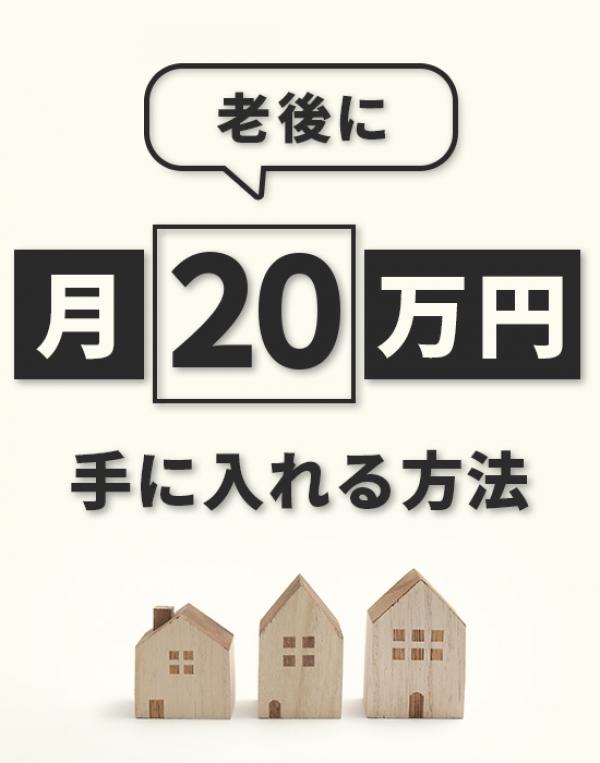 ◆来場開催◆ 老後に月20万円の家賃収入を手に入れる方法